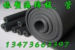 橡塑管-橡塑海绵管-橡塑保温管