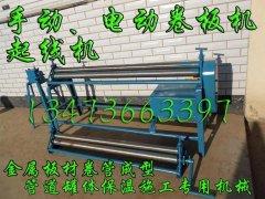 电动型卷板机-铁皮保温电动卷板机