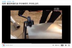 铁皮压筋机操作视频