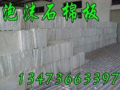 硅酸盐板-复合硅酸盐保温板