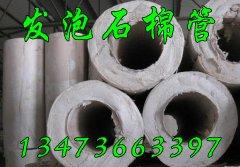 硅酸盐管-硅酸盐保温管