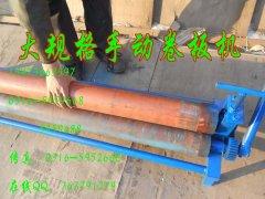大规格手动卷板机-铁皮卷板机